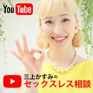 三上かすみのセックスレス相談@Youtube